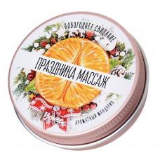 Массажная свеча «Праздника массаж» с ароматом мандарина - 30 мл.