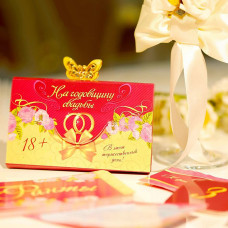 Игра  На годовщину свадьбы