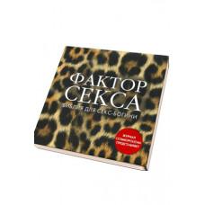 Книга  Фактор СЕКСА. Библия для секс-богини . ( Путеводитель COSMO по горячему сексу)