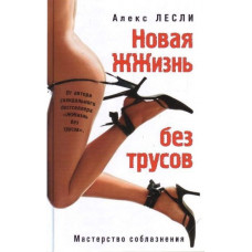 «Новая жизнь без трусов», автор Алекс Лесли
