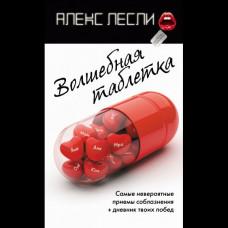 Книга «Волшебная таблетка», автор Алекс Лесли
