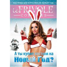 Плакат Новогодний Le Frivole 2013