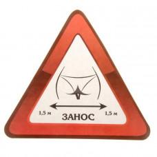 Наклейка на авто  Занос 1,5 м