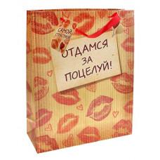 Подарочный пакет  Отдамся за поцелуй  - 15 х 12 см.