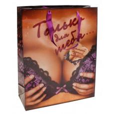 Подарочный пакет  Только для тебя  - 15 х 12 см.