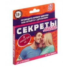 Романтическая игра  Секреты любви