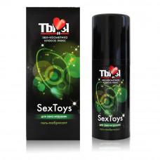 Гель-лубрикант SexToys - 50 гр.