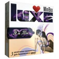 Презервативы Luxe Mini Box  Я и Ты  - 3 шт.